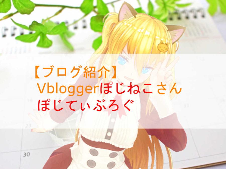 ポジティブブログ「ぽじてぃぶろぐ」