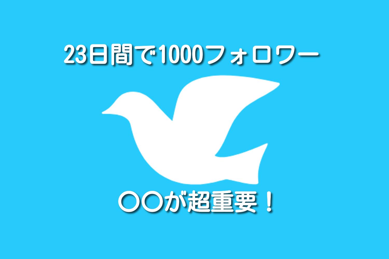 【23日間】ツイッターでフォロワー1000人達成!【実績ゼロ】