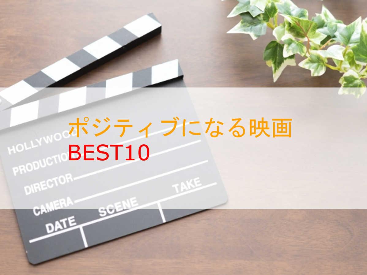 ポジティブになれる映画BEST10!映画をみて気分リフレッシュ!