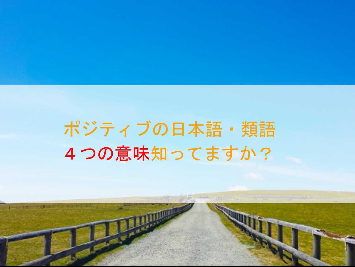 ポジティブの日本語・類語を徹底解説!実は4つの意味があります。