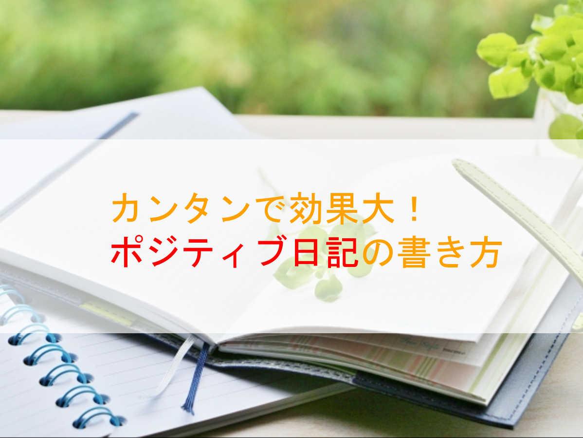 ポジティブ日記をつけて幸せになる!脳科学的な超シンプル4行日記