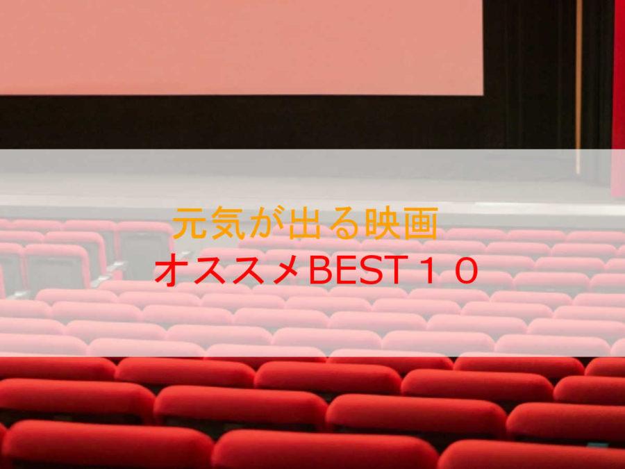 元気が出る映画ランキングBEST10!みんなが楽しめる人気映画!