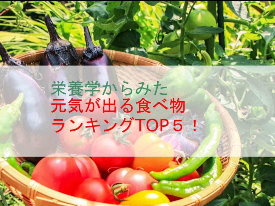 元気が出る食べ物ランキングTOP5!栄養満点おすすめ食材はコレ!