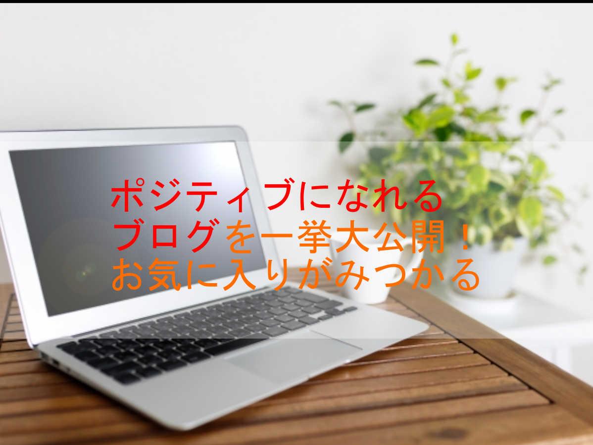 【決定版】ポジティブなブログ一挙大公開!お気に入りが見つかる