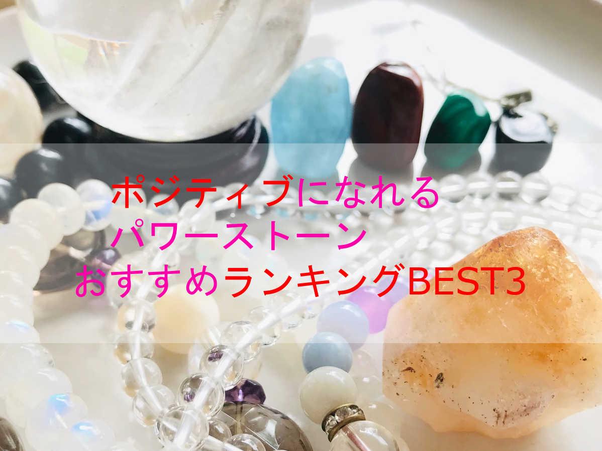 ポジティブ・前向きなパワーストーンおすすめランキングBEST3!