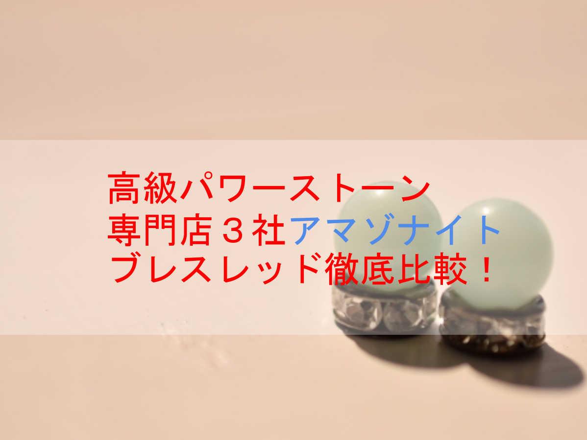 専門店3社のアマゾナイトブレスレッドを徹底比較!【希望の石】