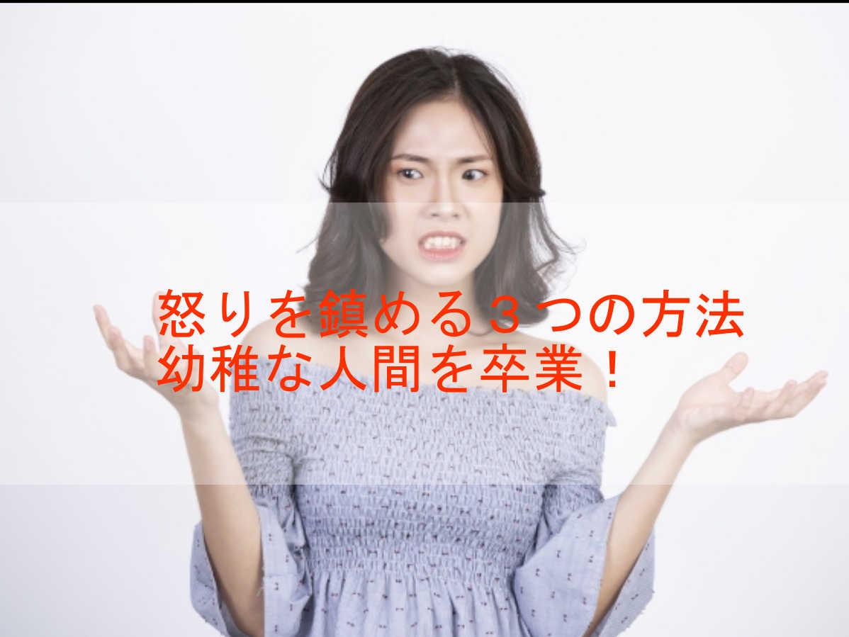 怒りを鎮める方法!この3つの方法で、怒りを鎮め穏やかになれます。