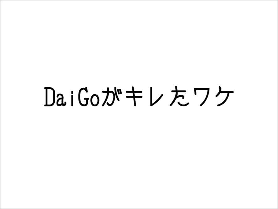 DaiGoが実名報道にキレたワケ「大切な人を亡くした悲しみを金に換える」