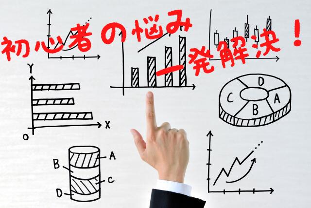 初心者の株の始め方!知識・お金0で本格的な株式投資を始める方法