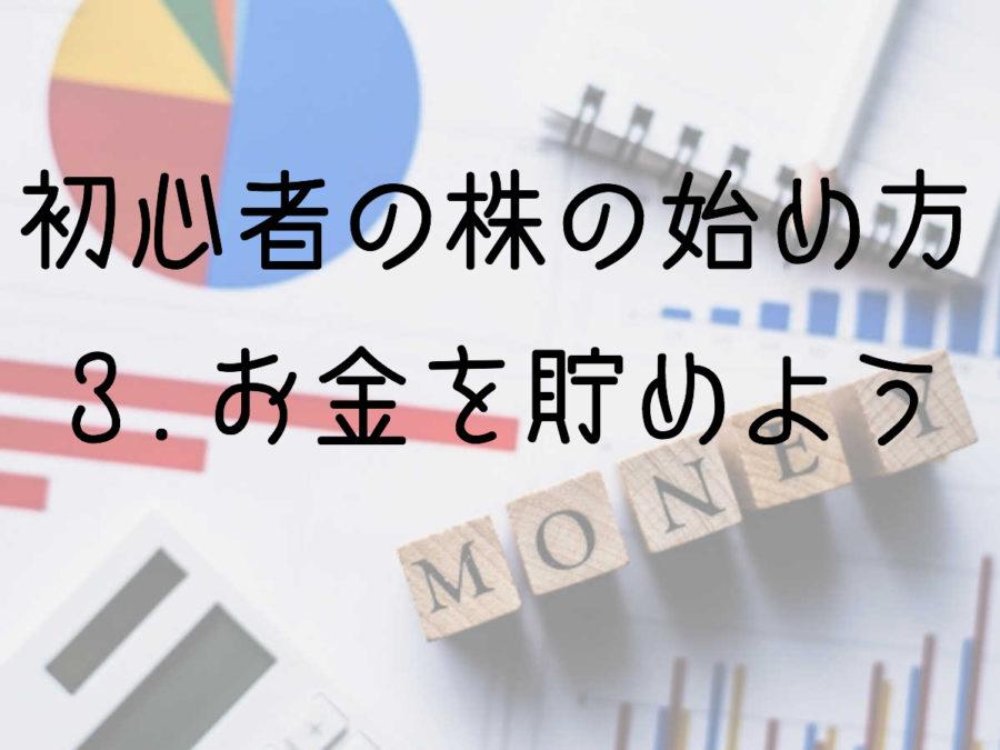 初心者の株の始め方3.投資するお金を貯めよう!