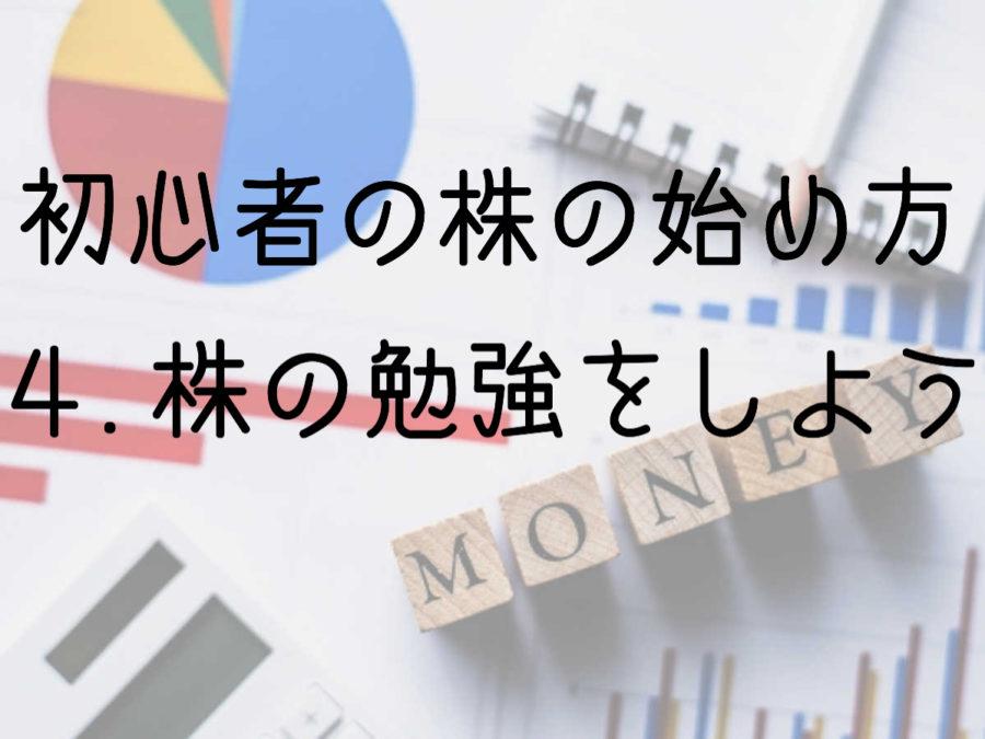 初心者の株の始め方4.株の勉強をしよう!