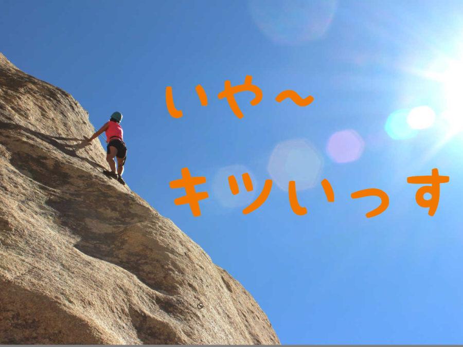 困難を乗り越える方法!困難は倒せば味方になります。