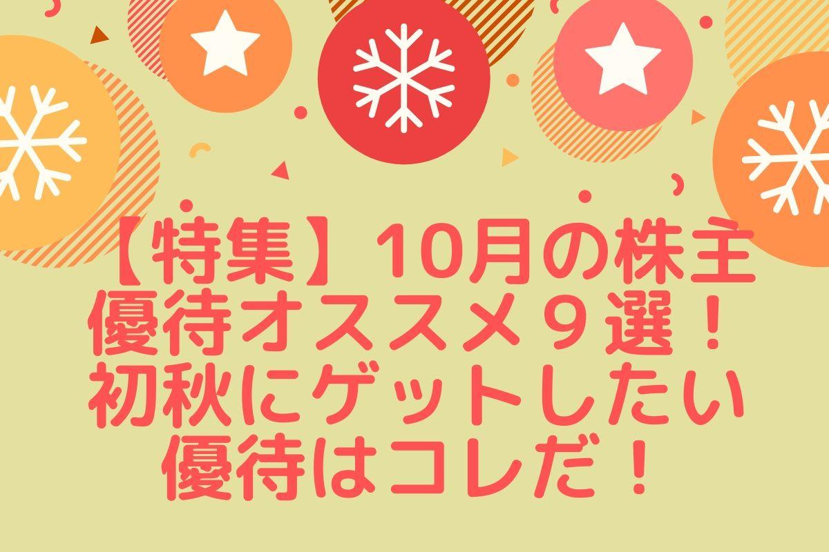 【特集】10月の株主優待オススメ9選!初秋にゲットする優待はコレにきまり!