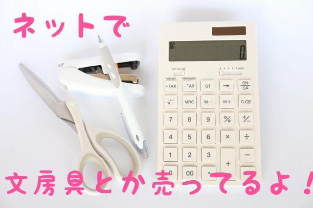 アスクル(2678)の株主優待で元手3000円で日用品がおトクに!配当利回り、株価、決算も分析!