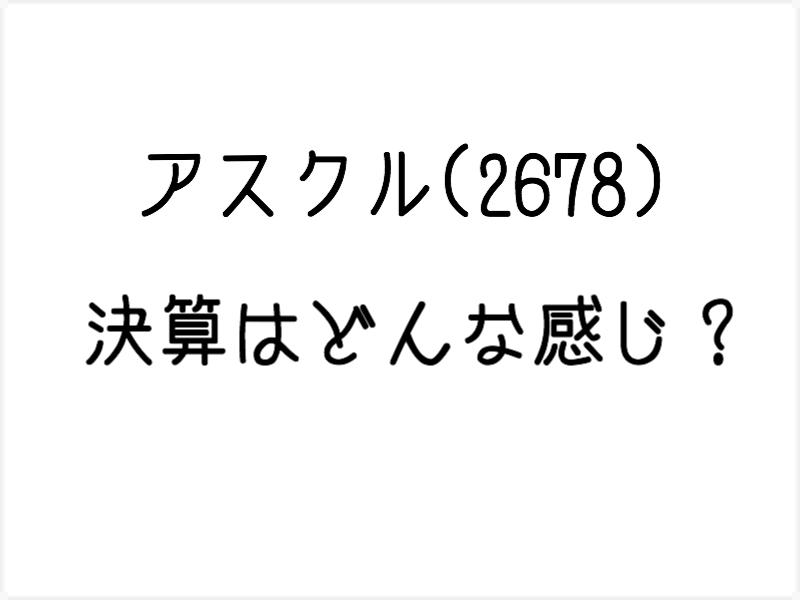 アスクル(2678)の決算は?