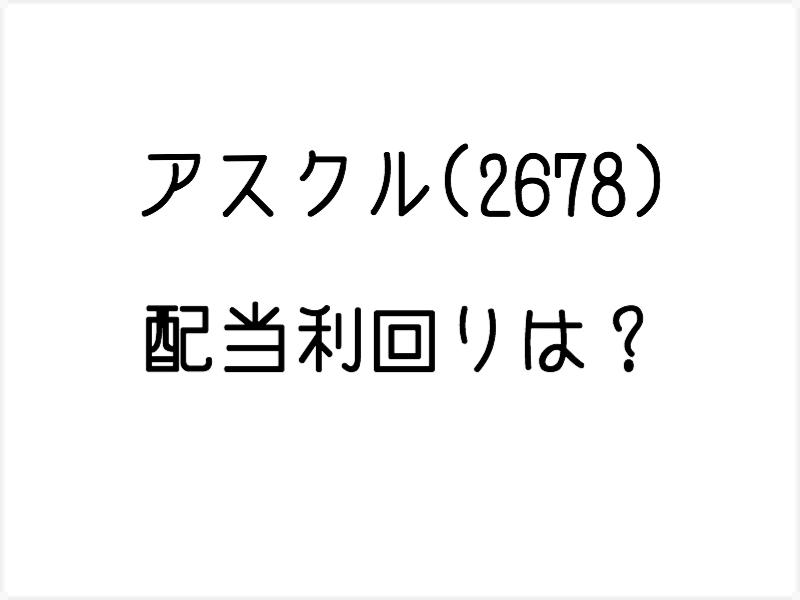 アスクル(2678)の配当利回りは?