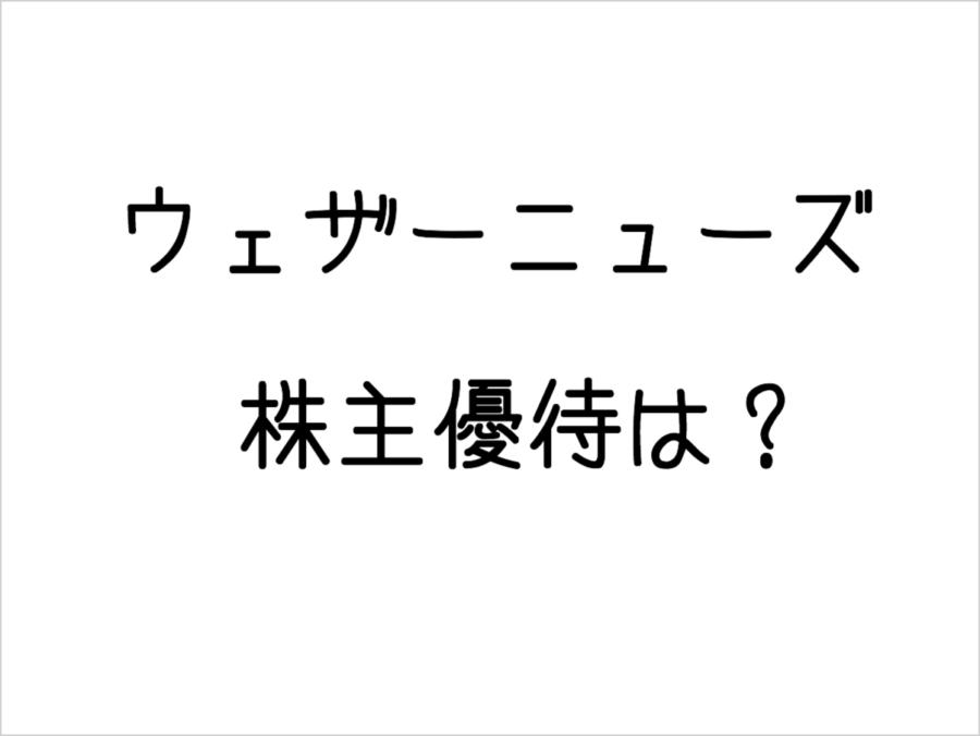 ウェザーニューズ(4825)の株主優待は天気予報の有料サービス利用権!