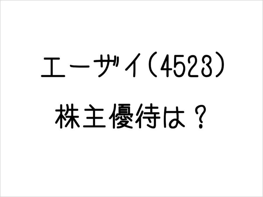エーザイ(4523)の株主優待は?