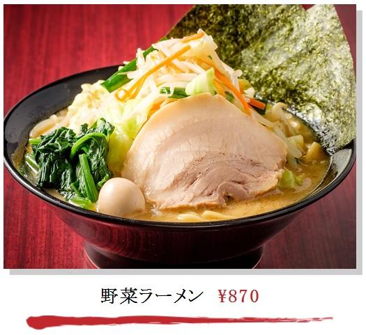 ギフトの町田商店「野菜ラーメン」