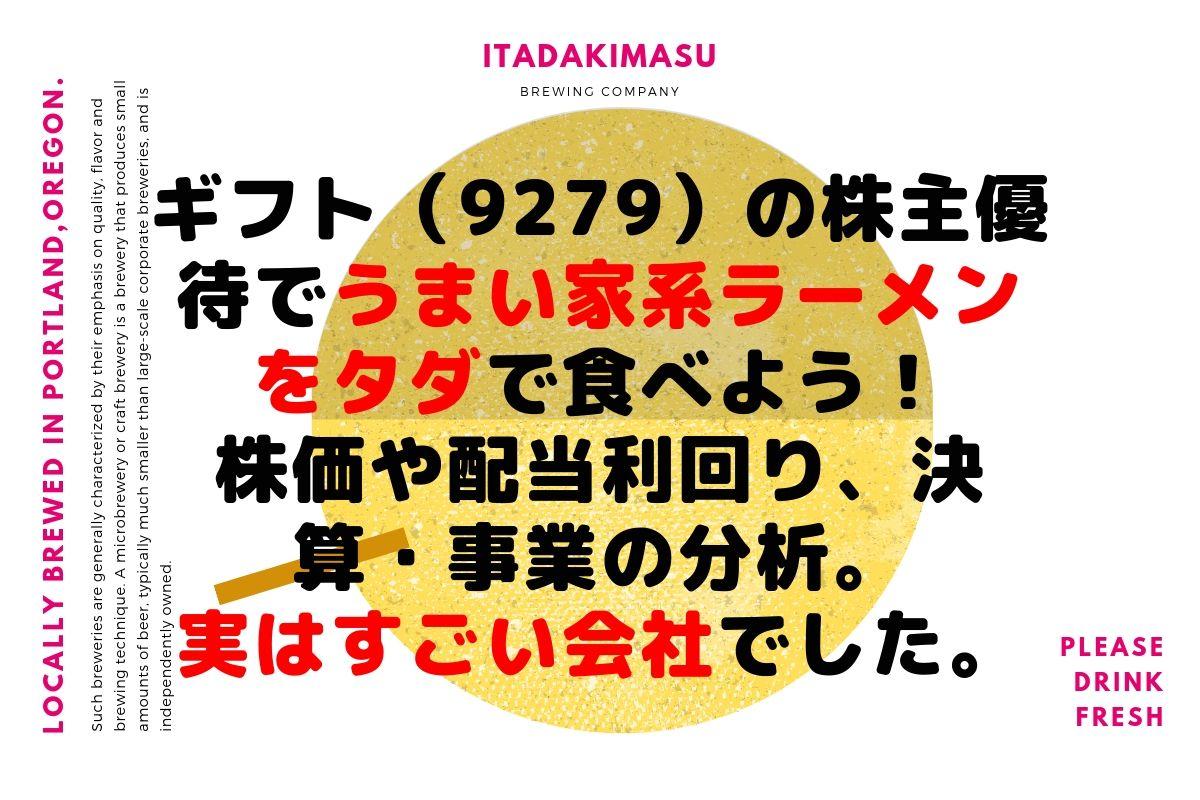 ギフト(9279)の株主優待で家系ラーメンをタダで食べよう!町田商店の経営会社の株価や配当利回りを確認!決算分析まで