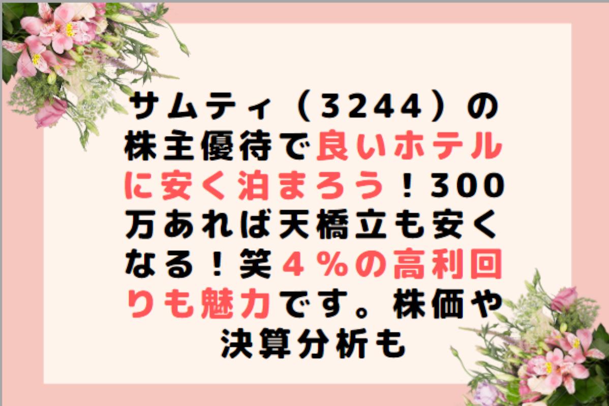 サムティ(3244)の株主優待でおトクにホテルを利用しよう!あの日本三景<天橋立>も見れる!?配当利回りと決算分析。株価もチェック!