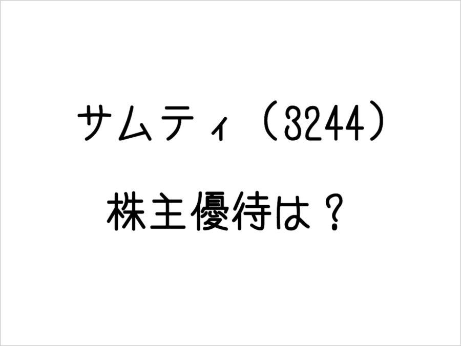 サムティ(3244)の株主優待はホテル宿泊割引券!日本三景をお得に堪能できちゃいます