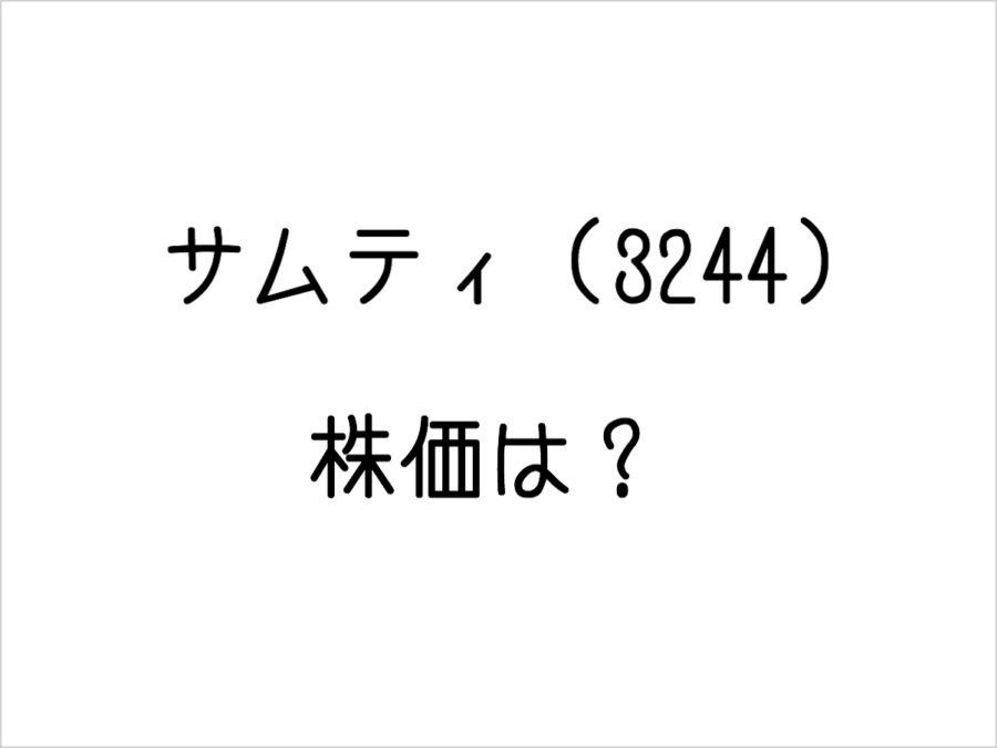 サムティ(3244)の株価は?買いはいつ?