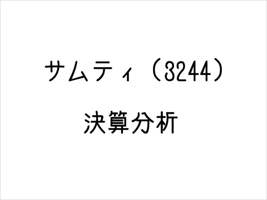 サムティ(3244)の決算はどう?