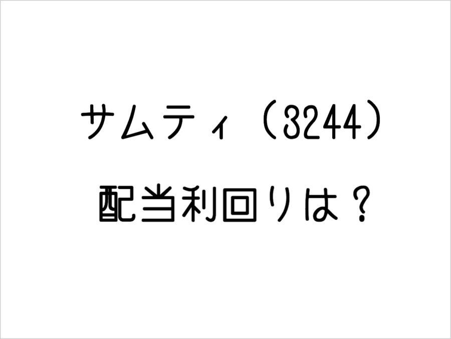 サムティ(3244)の配当利回りは?