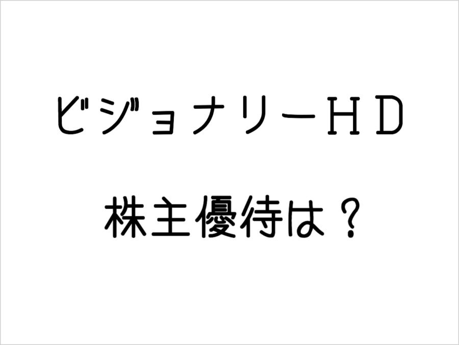 ビジョナリーホールディングス(9263)の株主優待でオシャレな海外ブランドのアイウェアをGET!