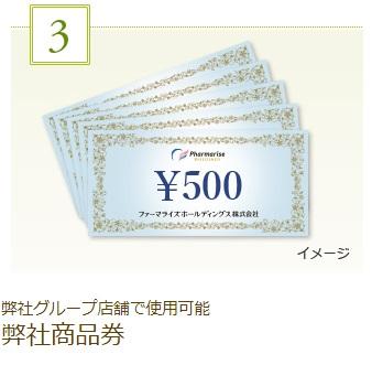 ファーマライズコーポレーションの株主優待「自社商品券」
