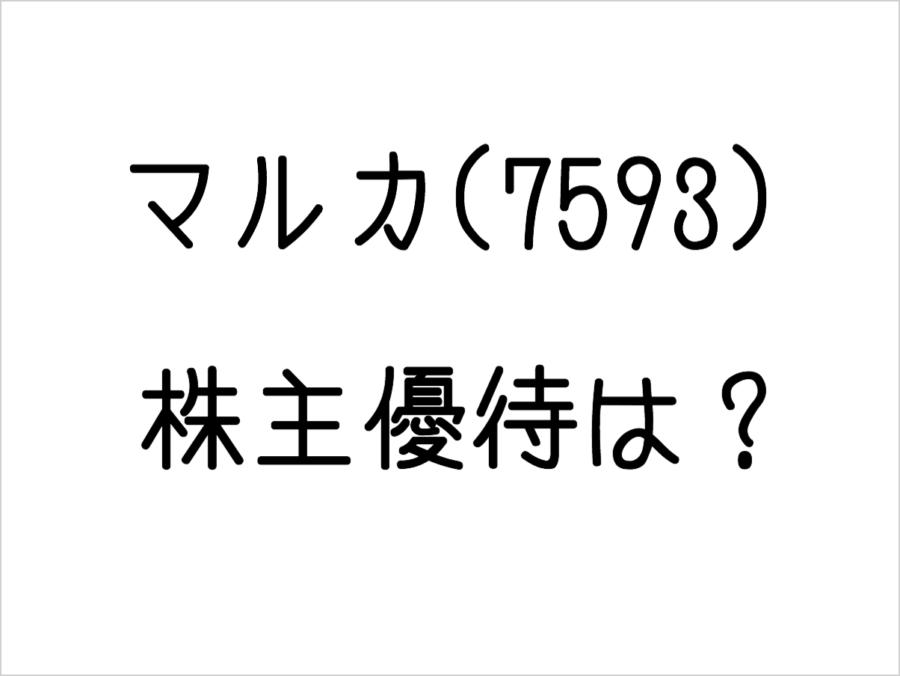 マルカ(7593)の株主優待は選べるおいしい洋菓子セット!