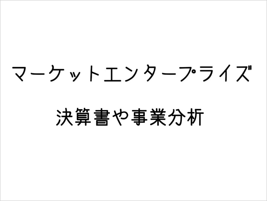 マーケットエンタープライズの決算書や経営を分析!