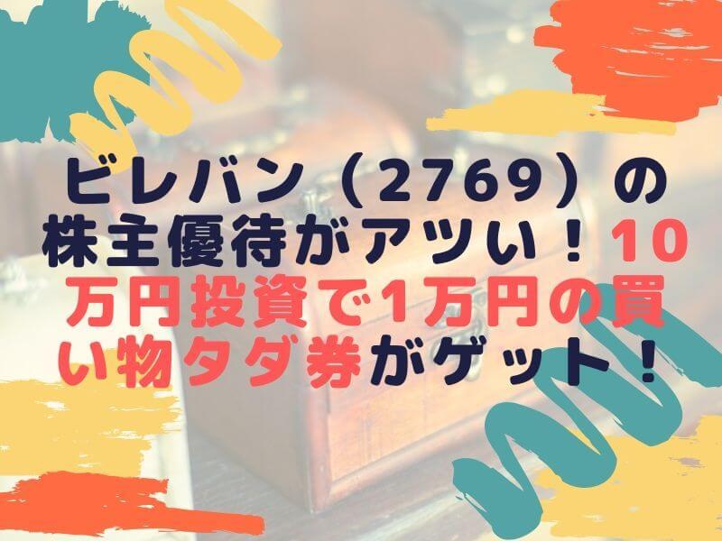 ヴィレッジヴァンガードコーポレーション(2769)の株主優待で1万円の買い物券をゲットしよう!配当利回り・株価・決算も確認。