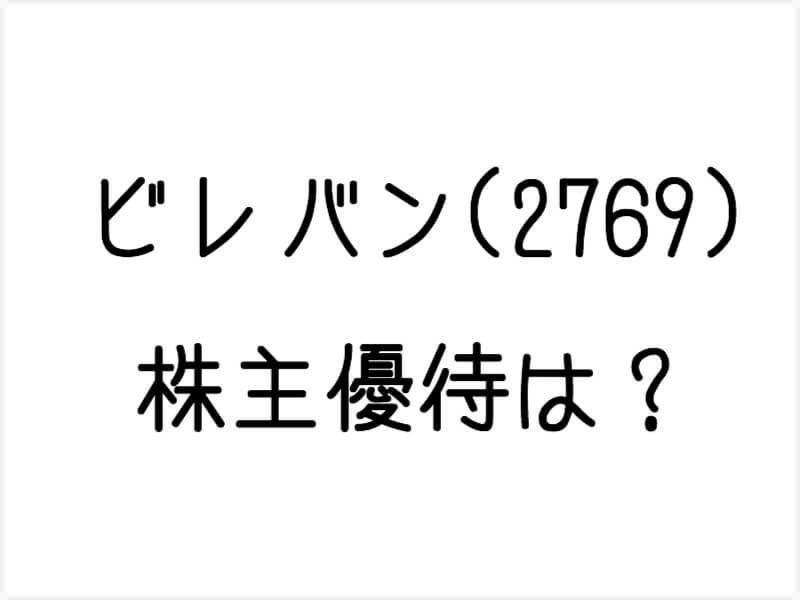 ヴィレッジヴァンガードコーポレーション(2769)の株主優待は1万円分の商品券!ビレバンで好きなものがたくさん買える!