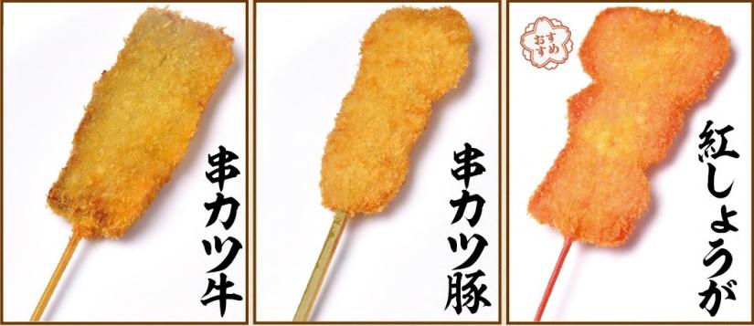 串カツ田中の串カツメニュー