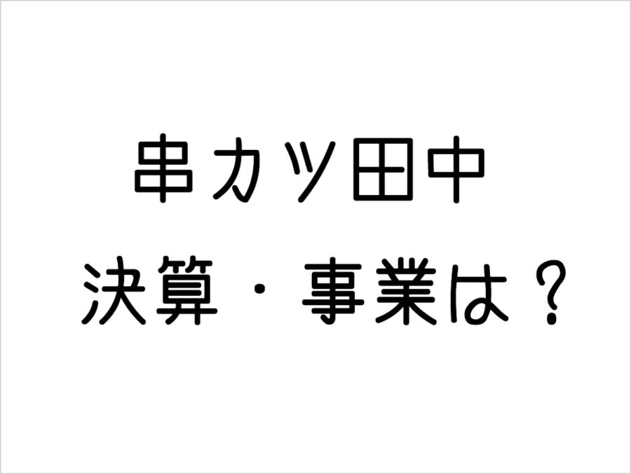 串カツ田中ホールディングス(3547)のワンポイント決算・財務分析