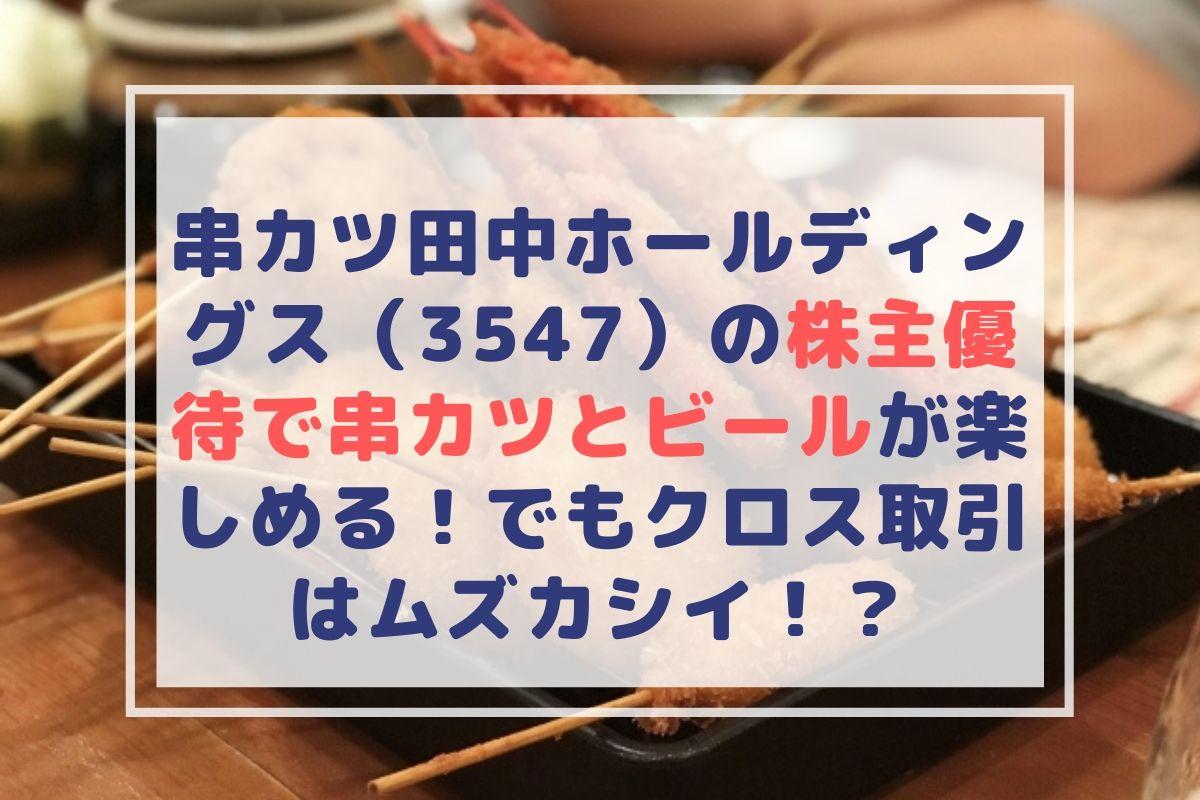 串カツ田中ホールディングス(3547)の株主優待で串カツとビールが楽しめる!でもクロス取引はムズカシイ!?