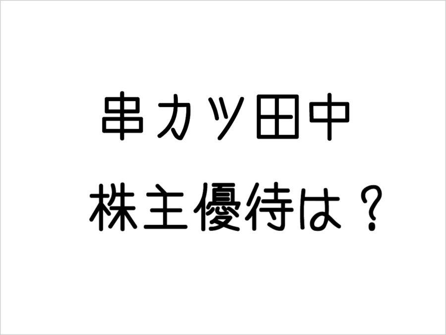 串カツ田中ホールディングス(3547)の株主優待は食事券!美味しい串カツがおトクになります!