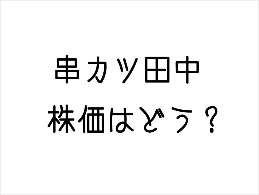 串カツ田中ホールディングス(3547)の株価は?いつ買い時?