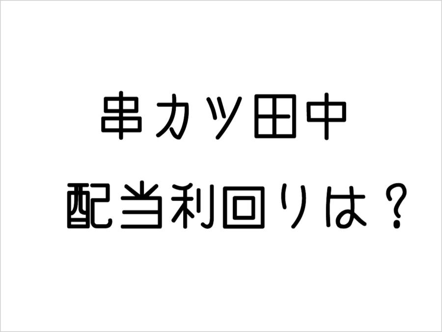 串カツ田中ホールディングス(3547)の配当利回りは?