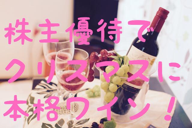 巴工業(6309)の株主優待は超本格ワイン!クリスマスにお得な本格ワインをゲットしちゃおう!