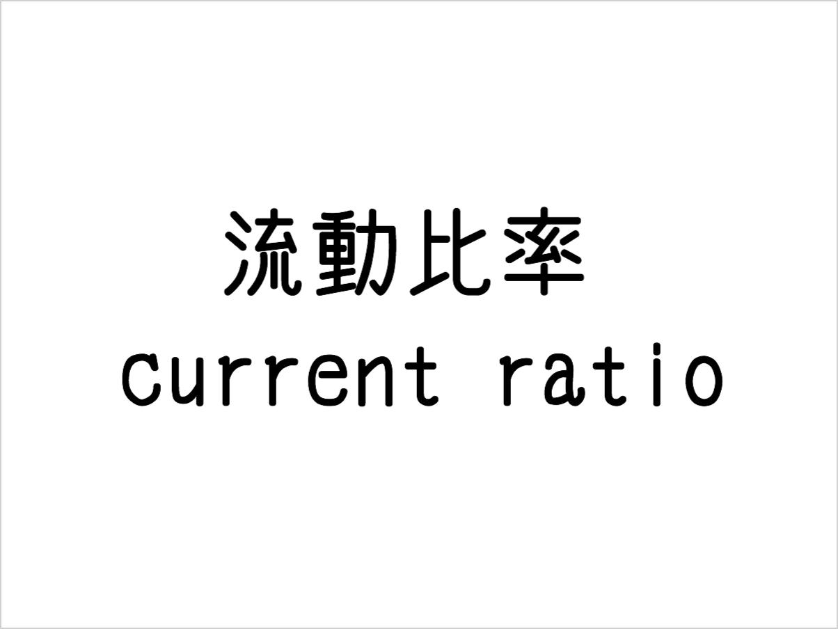 流動比率の計算式や目安