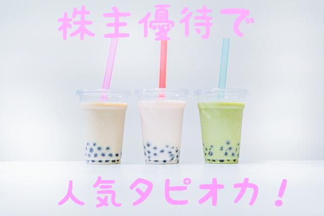 神戸物産(3038)の株主優待が魅力!業務スーパーのタピオカもおトクにゲットできます。