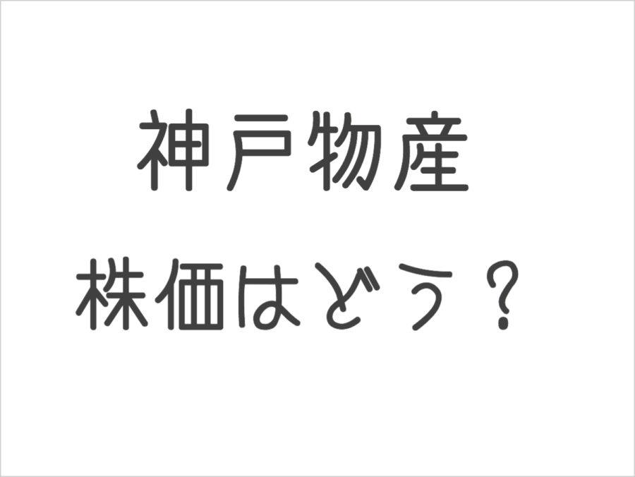 神戸物産(3038)の株価はどう?買いタイミングはいつ?