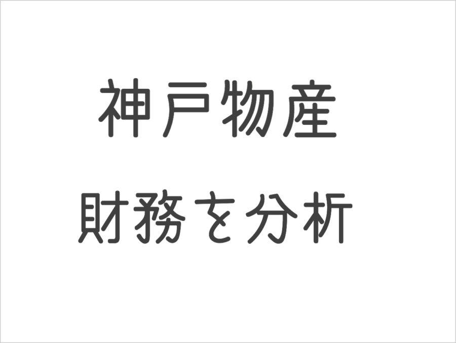 神戸物産(3038)の決算書や事業を分析してみた