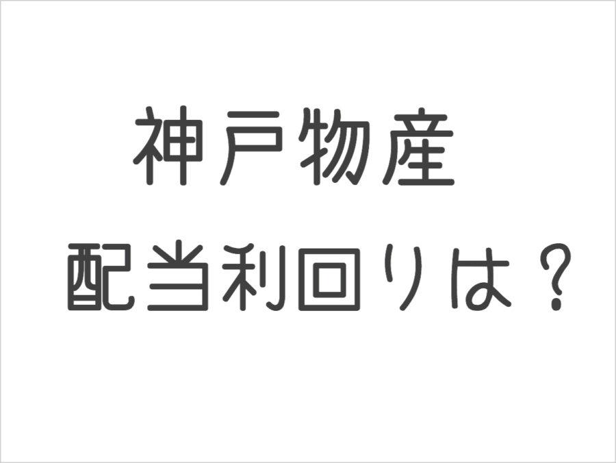 神戸物産(3038)の配当利回りはいくつ?