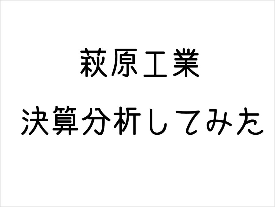 萩原工業(7856)の事業・決算ワンポイント分析