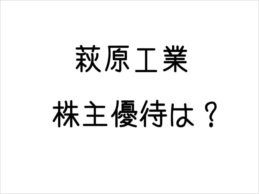 萩原工業(7856)の株主優待は?選べるおトクな名産品!