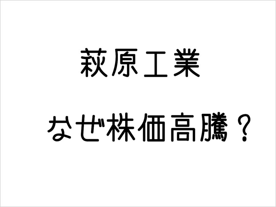 萩原工業(7856)の株価が高騰!台風で株価が上がるワケとは